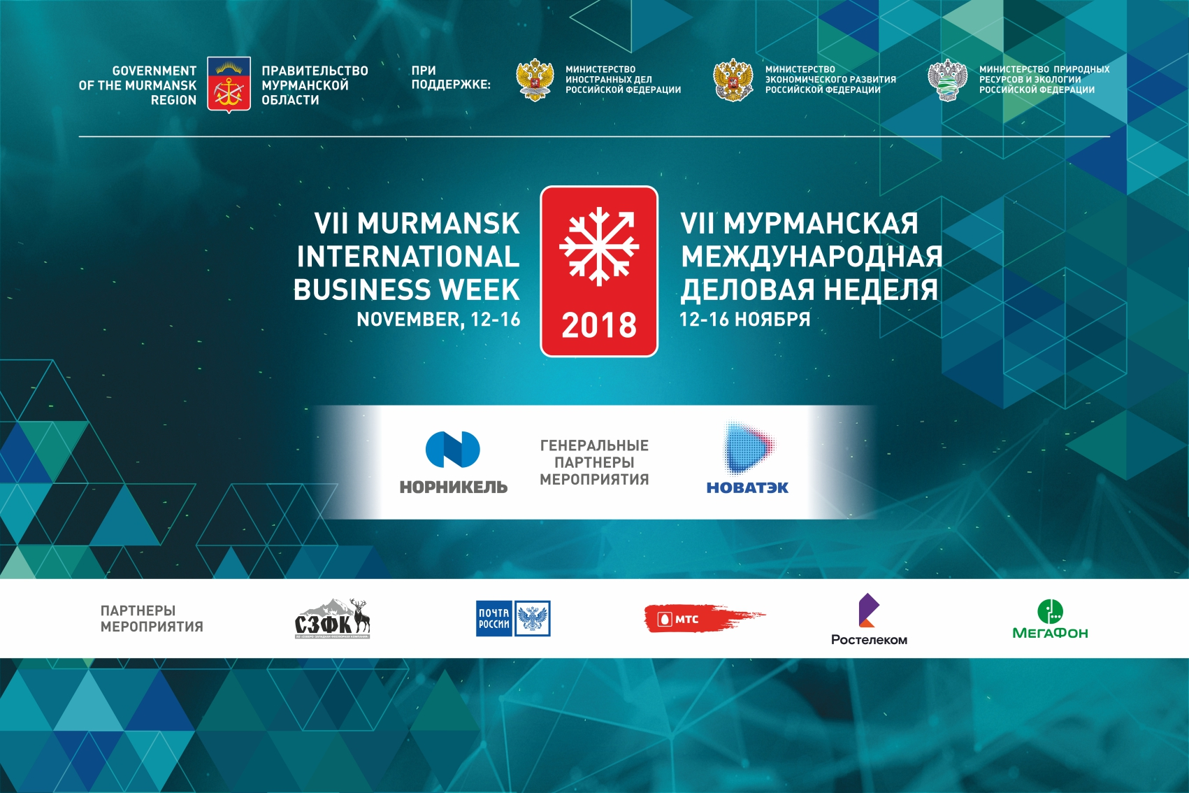 VII Международная деловая неделя 2018