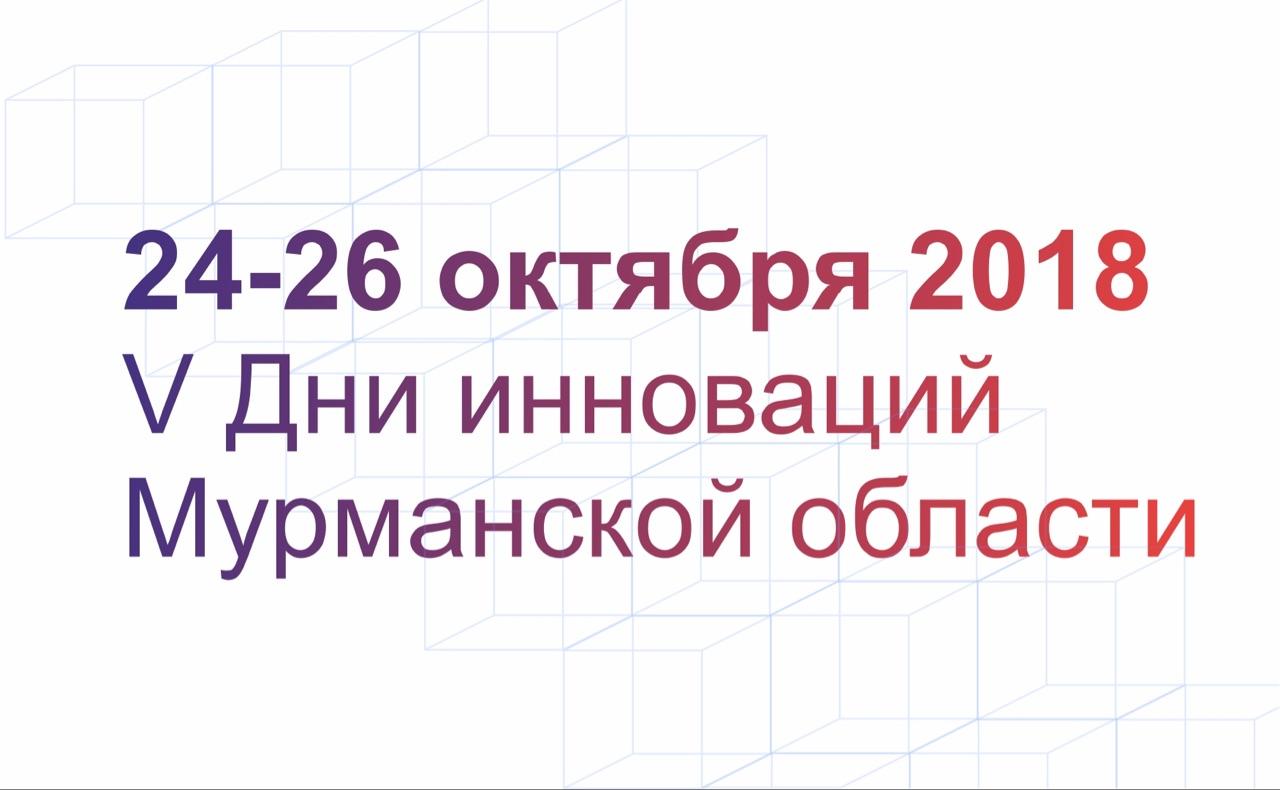 Мероприятия в рамках V Дней Инноваций Мурманской области