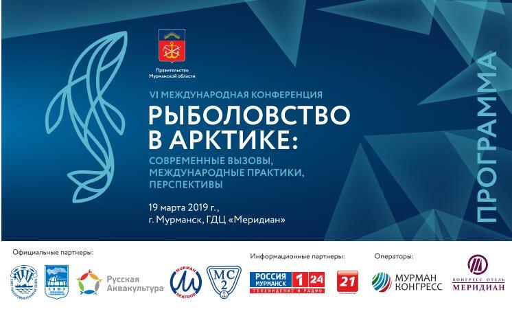 VI Международная конференция «Рыболовство в Арктике»
