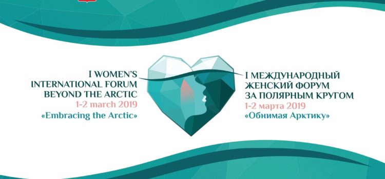 I Международный женский форум за полярным кругом «Обнимая Арктику»